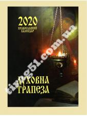Духовна трапеза. Православний календар на 2020 рік