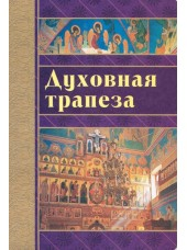 Духовна трапеза православного християнина