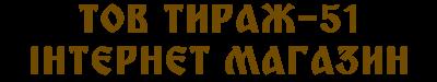 """ООО ТИРАЖ-51 інтернет магазин"""